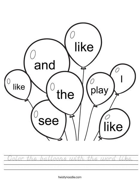 Balloon Sight Words Worksheet