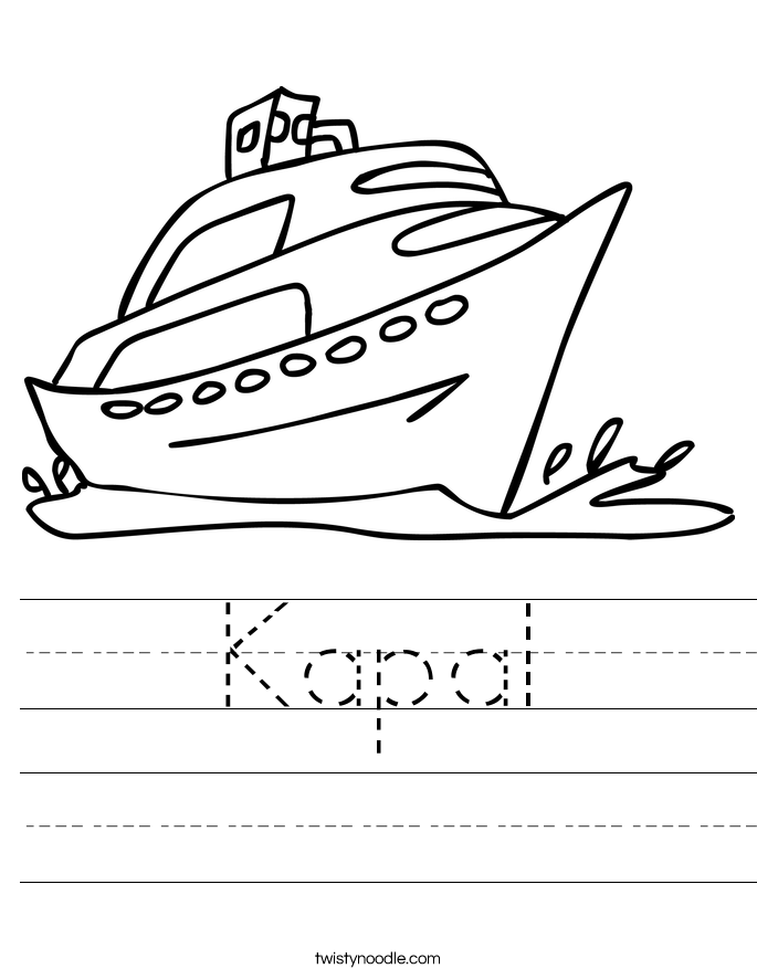 Kapal Worksheet