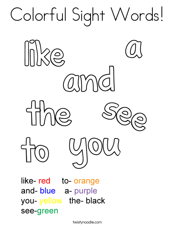 Colorful Sight Words! Coloring Page