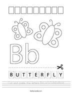 Cut and paste the letters B-U-T-T-E-R-F-L-Y Handwriting Sheet