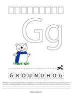Cut and paste the letters G-R-O-U-N-D-H-O-G Handwriting Sheet