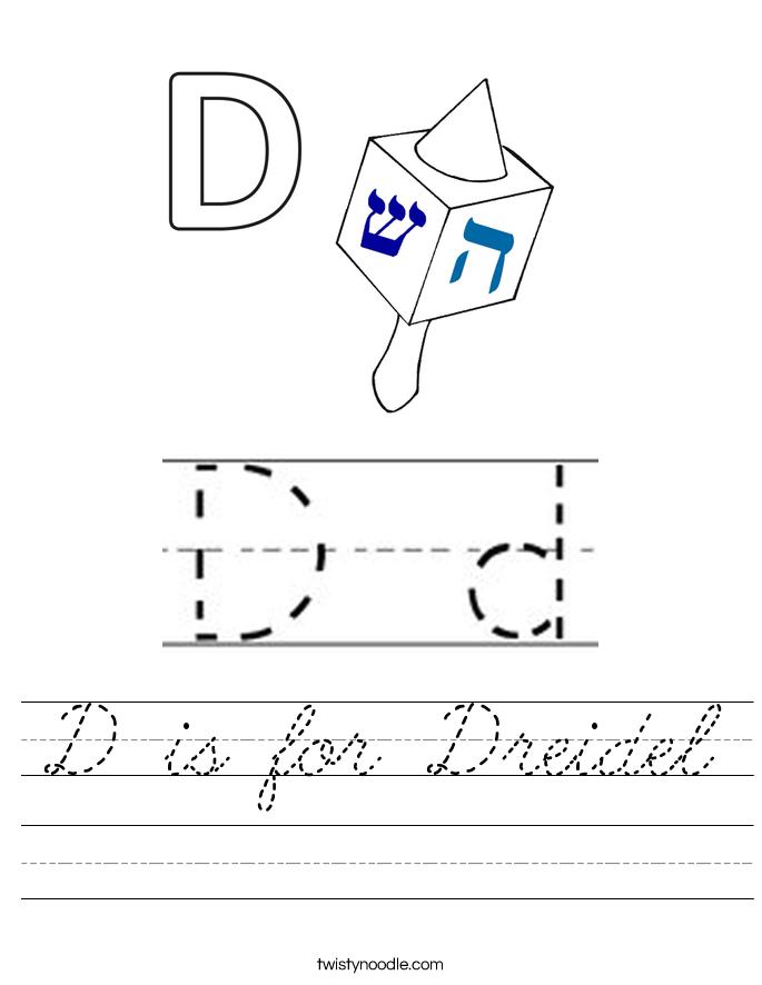 D is for Dreidel Worksheet