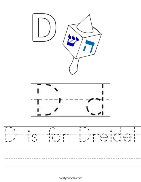 D is for Dreidel Worksheet