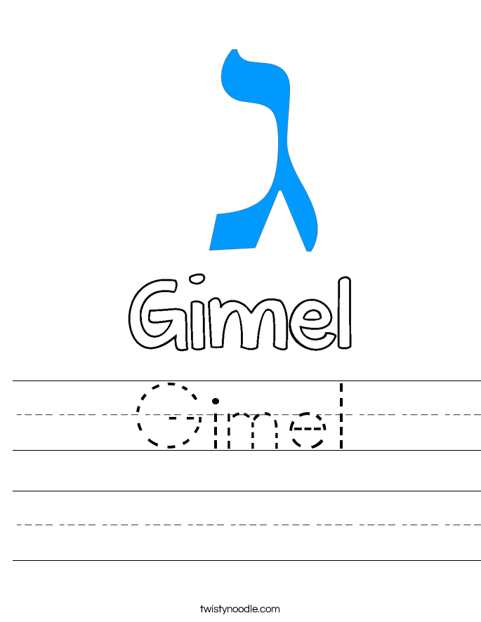 Gimel Worksheet